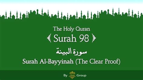 Quran Surah 98 Al-Bayyinah (The Clear Proof) Arabic and